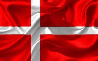 Дания: получение визы для россиян в 2019 году