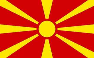 Македония: виза для россиян в 2020 году