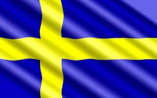 Швеция: виза для россиян в 2019 году