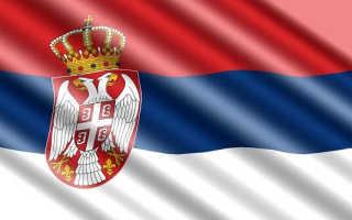 Сербия: виза для россиян в 2020 году