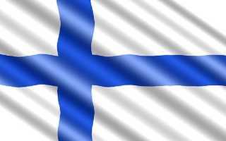 Финляндия: виза для россиян в 2021 году
