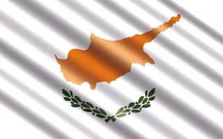 Кипр: виза для россиян в 2021 году