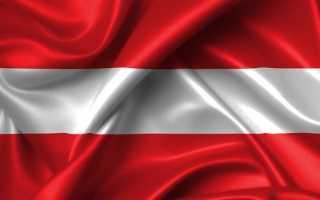 Австрия: оформление визы в 2020 году