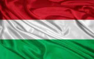 Венгрия: виза для россиян в 2019 году