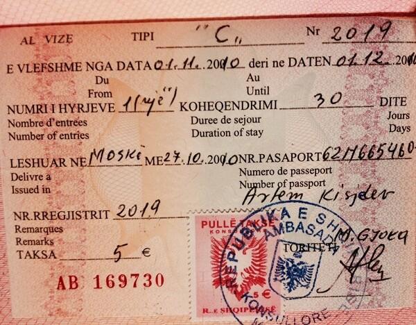 Визовый документ Албании