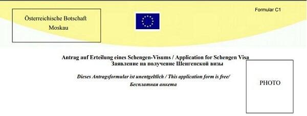 Шапка заявления на визу в Австрию