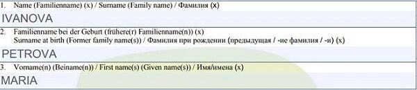 Пункт 1-3 анкеты