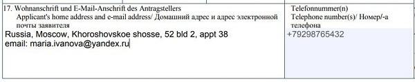 правильность заполнения п. 17