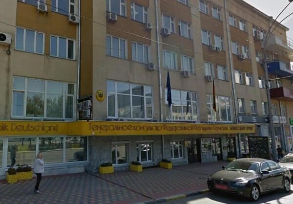 Генеральное консульство Германии в Новосибирске
