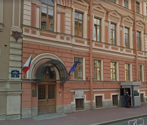 Генеральное консульство Болгарии в Санкт-Петербурге