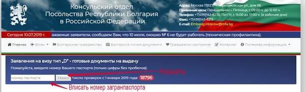 готовность болгарской визы Д