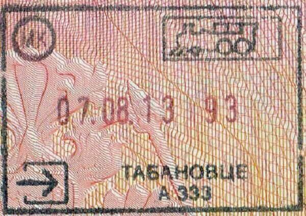 Македонский штамп в паспорте