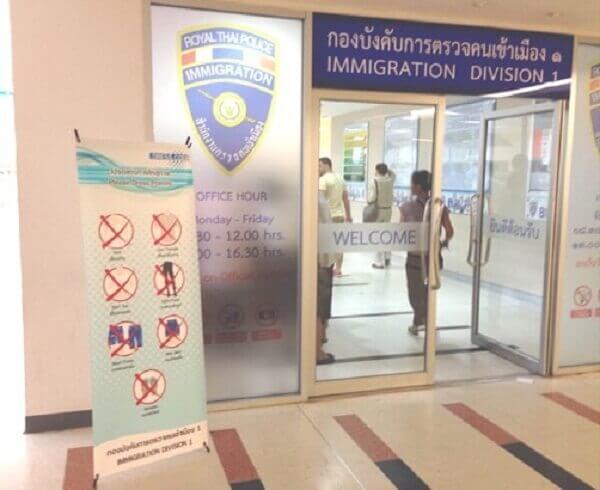 Офис иммиграционной службы Таиланда
