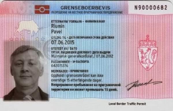 Удостоверение приграничного жителя