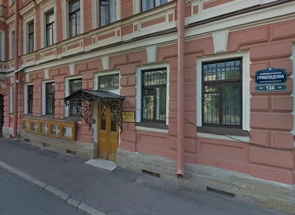 Генеральное консульство КНР в Санкт-Петербурге