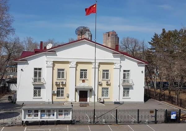 Консульство КНР в Хабаровске