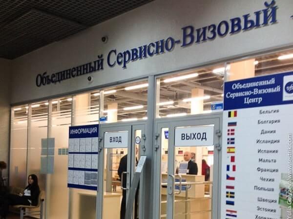 VFS Global в Москве