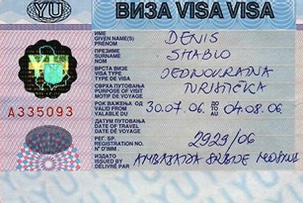 Туристическая виза в Сербию