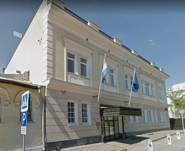 Посольстве Великого Герцогства Люксембург в Москве