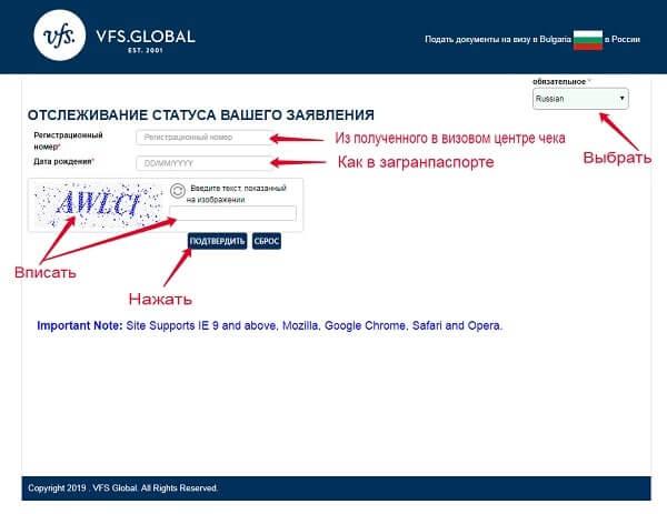 Форма проверки болгарской визы