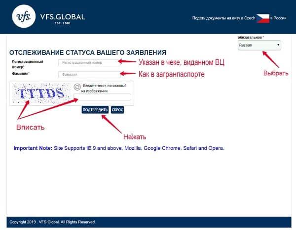 форма отслеживания визы в Чехию