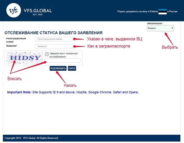 Форма проверки визы в Эстонию