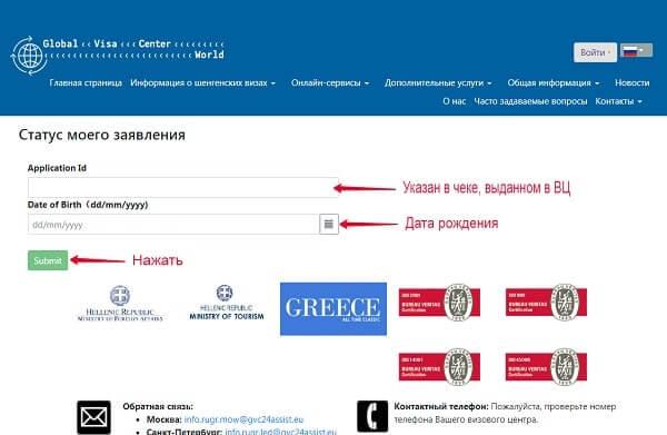 Форма отслеживания грецкой визы
