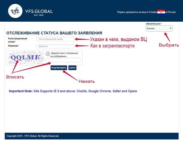 Отслеживание хорватской визы