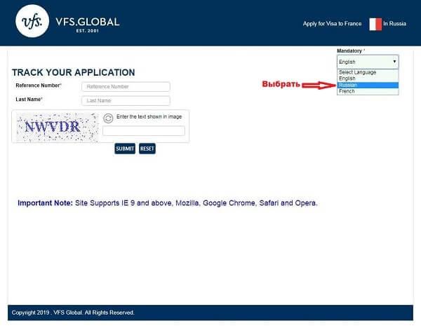 проверка готовности визы во Францию