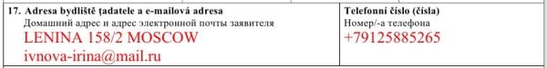 anketa-na-vizu-v-chekhiyu-07