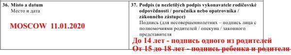 anketa-na-vizu-v-chekhiyu-17
