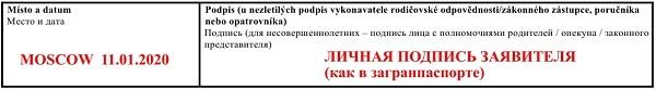 anketa-na-vizu-v-chekhiyu-18