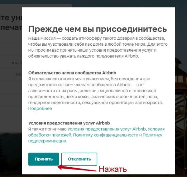 Согласие с условиями на Airbnb