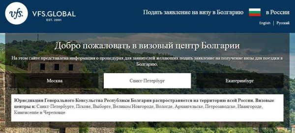 Офисы VFS Global юрисдикции Санкт-Петербурга