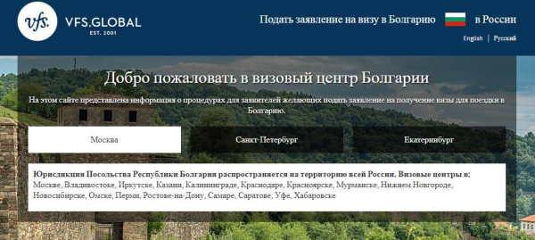Офисы VFS Global юрисдикции Москвы
