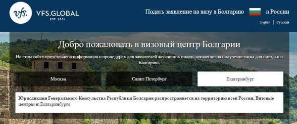Офисы VFS Global юрисдикции Екатеринбурга