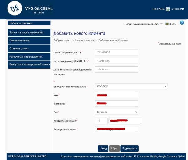 Форма для внесения данных о клиенте на визу