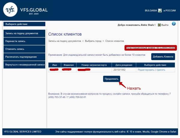 Запись на визу одного клиента