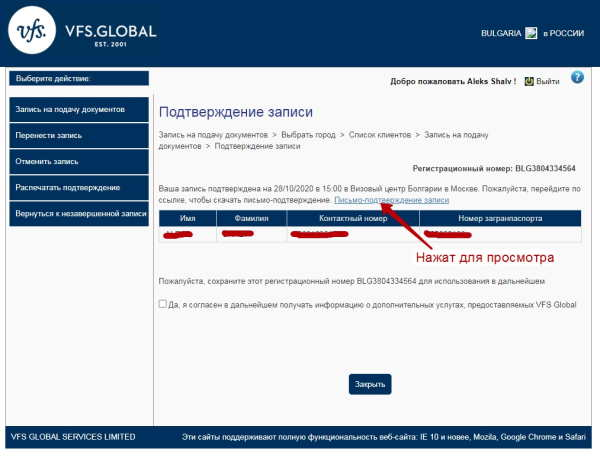 Подтверждение успешной записи на прием в ВЦ Глобал