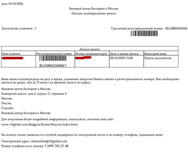 Письмо-подтверждение о записи на визу