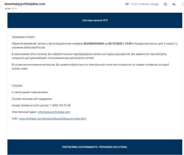 Письмо с VFS Global