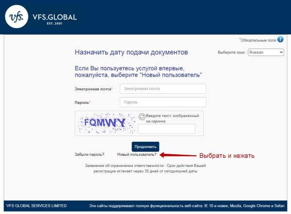 Регистрация нового пользователя в VFS Global