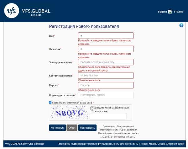 Форма регистрации в VFS Global