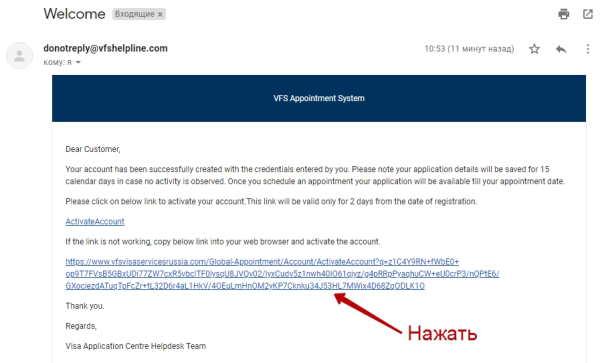 Подтверждение регистрации в VFS Global на электронной почте