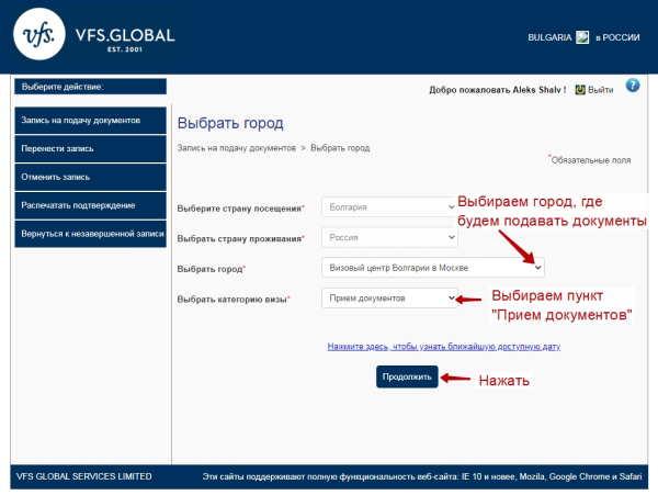 Выбор офиса VFS Global, где будем подавать документы на визу