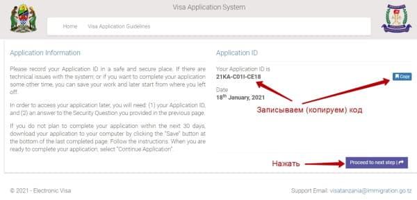 Идентификационный код для визы в Танзанию