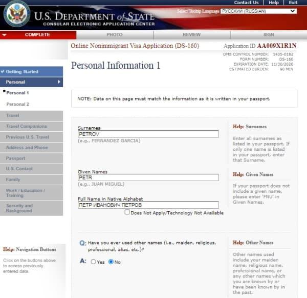 Анкета ds-160 в США-1