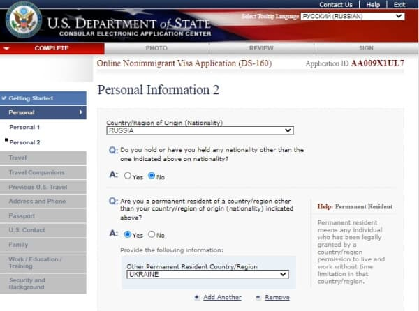 Анкета ds-160 в США-8