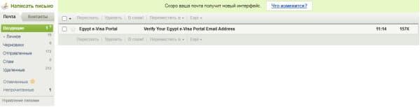 Открытие электронной визы в Египет 1