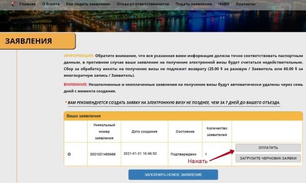 Оплата электронной визы в Египет